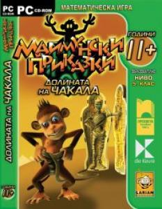 Маймунски приказки: Долината на чакала - математическа игра за 5. клас на диск