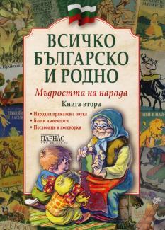 Всичко българско и родно - книга 2 - Мъдростта на народа