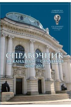 Справочник за кандидат-студенти 2020 - 2021 за СУ `Св. Климент Охридски`