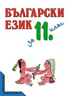 Български език 11. клас