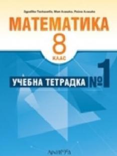 Учебна тетрадка по Математика за 8. клас -  №1