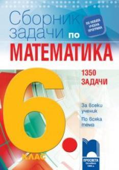 Сборник задачи по математика за 6. клас - 1350 задачи