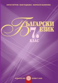 Български език за 7. клас. Помагало за разширена или допълнителна подготовка по български език
