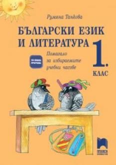 Български език и литература за 1. клас - учебно помагало за избираемите часове