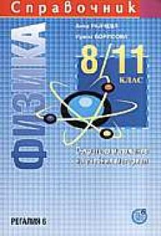 Справочник по физика за 8. - 11. клас. Съкратено изложение на учебния материал