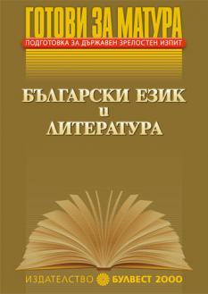Готови за матура: Български език и литература