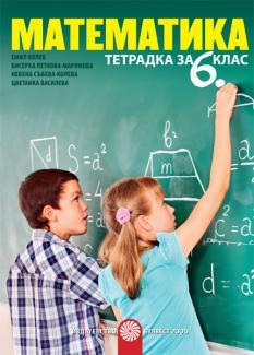 Учебна тетрадка по математика за 6. клас