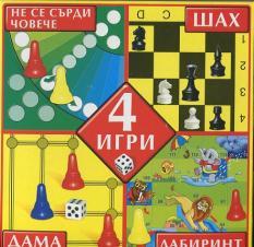4 игри - Шах, Дама, Лабиринт и Не се сърди човече