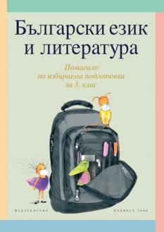 Учебно помагало по български език и литература за 3. клас - избираема подготовка