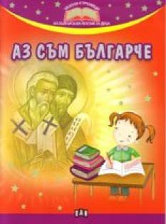 Аз съм българче