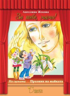 Празник на майката: За тебе, мамо! Сценарий за тържество