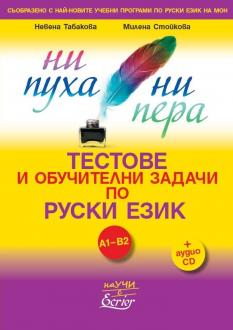 Ни пуха, ни пера. Тестове и обучителни задачи по руски език + аудио диск А2-В2