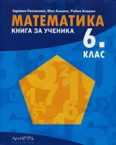 Математика 6 клас. Книга за ученика