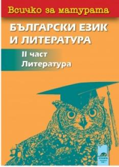Всичко за матурата: Български език и литература - II част