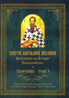Свети Василий Велики, архиепископ на Кесария Кападокийска. Творения, том 5