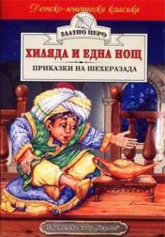 Хиляда и една нощ – Приказки на Шехеразада