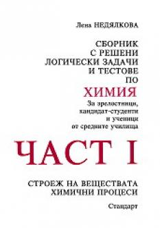 Сборник с решени логически задачи и тестове по химия, част 1