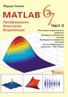 MATLAB: Преобразувания, Изчисления, Визуализация. Част II