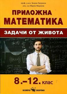 Приложна математика за 8. - 12. клас. Задачи от живота
