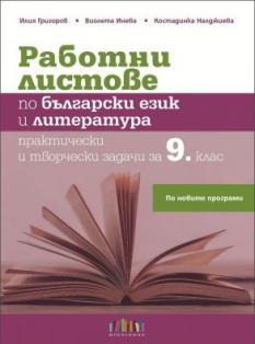 Работни листове по български език и литература. Практически и творчески задачи за 9. клас