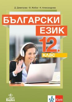 Български език за 12. клас, ЗП