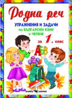 Родна реч: упражнения и задачи по български език и четене за 1. клас