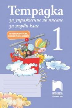 Тетрадка за упражнение по писане № 1 за 1. клас