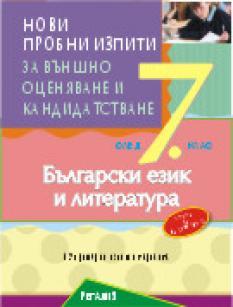 Нови пробни изпити по български език и литература за подготовка за външно оценяване и кандидатстване след 7. клас