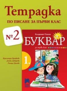 Тетрадка по писане за 1. клас № 2