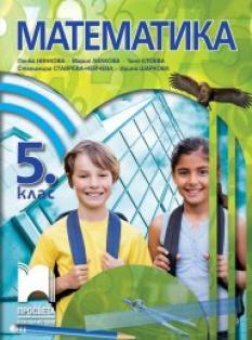 Математика за 5. клас - учебник