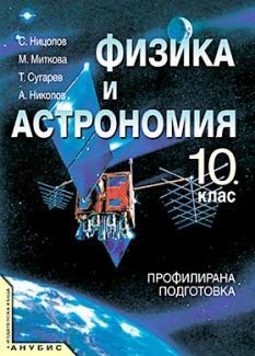 Физика и астрономия 10. клас - профилирана подготовка