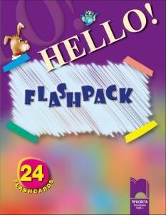 HELLO! Флашкарти по английски език за 3. и 4. клас