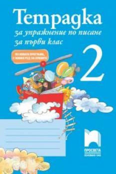 Тетрадка за упражнение по писане № 2 за 1. клас