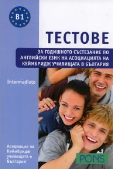 Тестове за годишното състезание по английски език: Intermediate - Ниво В1