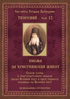 Писма за християнския живот. Творения, том 12. Св. Теофан Затворник