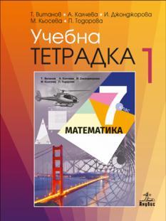 Учебна тетрадка по математика за 7. клас №1