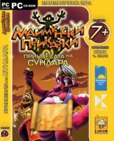 Маймунски приказки: Принцесата на Сундара. Математическа игра за 1. клас - диск