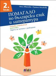Помагало по български език и литература за 2. клас