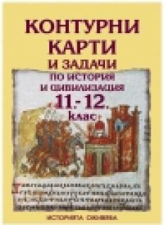 Контурни карти и задачи по история и цивилизация за 11. и 12. клас