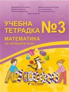 Учебна тетрадка №3 по математика за 4. клас