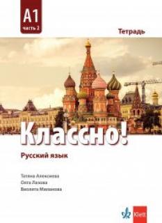 Классно! - тетрадка по руски език за 10. клас - част 2