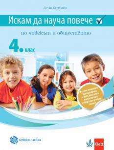 Искам да науча повече по човекът и обществото за 4. клас - помагало за разширена и допълнителна подготовка
