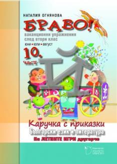БРАВО! - 10 част (Й) за 2. клас: Каручка с приказки