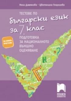 Тестове по български език за 7. клас. Подготовка за националното външно оценяване