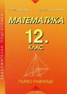 Математика за 12. клас - първо равнище
