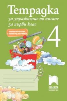 Тетрадка за упражнение по писане № 4 за 1. клас