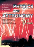 Physics and astronomy 9. grade (textbook)
