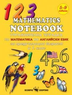 Упражнителна тетрадка по математика на английски език