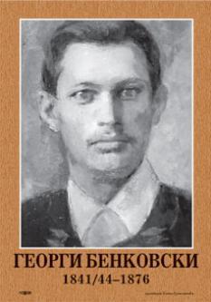 Портрет на Георги Бенковски