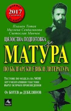 Цялостна подготовка за матура по български език и литература. От Ботев до Дебелянов. (Формат на изпита 2017 г.)